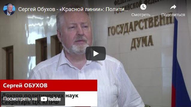 Сергей Обухов — «Красной линии»: Политический локдаун не за горами?