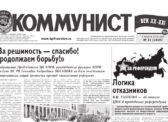 «Коммунист – век XX-XXI» №31 (1028) от 9 августа 2018 года