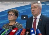 О.Н. Алимова и Н.И. Осадчий выступили перед журналистами в Госдуме