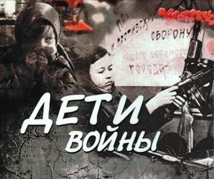 Детям войны — государственную поддержку!