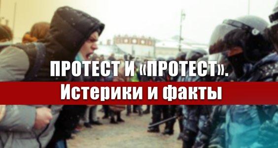 Марат Музаев: Протест и «протест». Истерики и факты