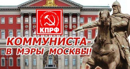 В.Ф. Рашкин: Память о Собянине останется в веках. Только для Москвы я хочу другого мэра