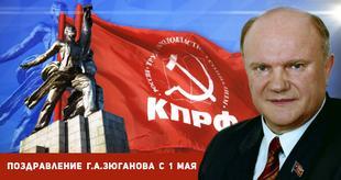 Г.А. Зюганов: Первомай был рождён как день борьбы трудового народа за свои права