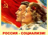 Судьба России – социализм