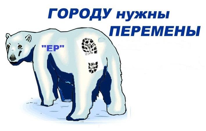 КПРФ:Вместе очистим город от жуликов и воров!