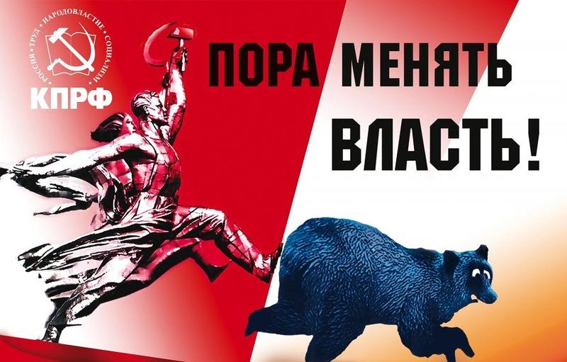 Г.А. Зюганов на митинге в Москве: «Вместо команды ликвидаторов – Правительство Народного доверия!»