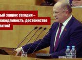 Г.А. Зюганов: Главный запрос сегодня – на справедливость, достоинство и достаток!