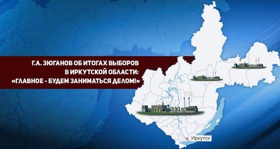Г.А. Зюганов об итогах выборов в Иркутской области: «Главное — будем заниматься делом!»