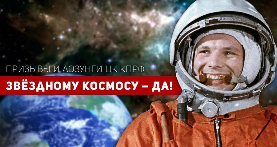 Призывы и лозунги ЦК КПРФ к Всероссийским массовым мероприятиям по защите научно-технического комплекса страны, посвященным 55-й годовщине со дня первого космического полета Ю.А. Гагарина