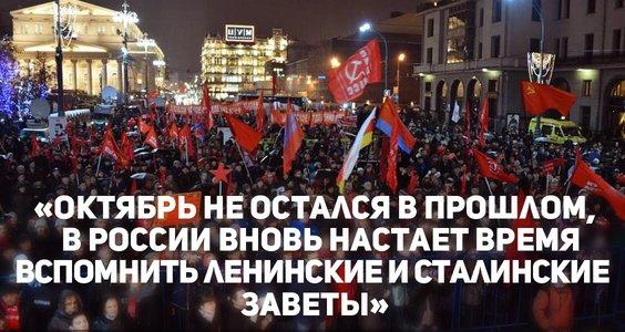День Седьмого ноября — Красный день календаря. Видео KPRF.TV