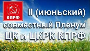 В Москве состоялся II (июньский) совместный Пленум ЦК и ЦКРК КПРФ