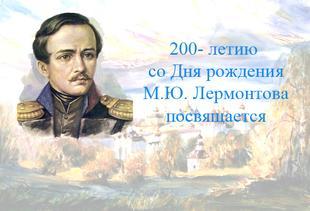 0cdb41_lermontov