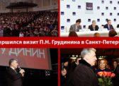 Завершился визит П.Н. Грудинина в Санкт-Петербург