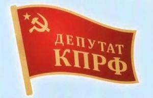 0d8e9c_deputat-kprf