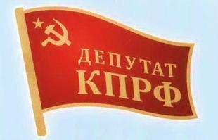 Газета «Правда». Обзорный материал о работе фракции КПРФ в Госдуме в 2014 году