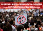 Пенсионная реформа – подлый удар по молодёжи!