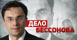Произвол в отношении Владимира Бессонова получит достойный отпор! Заявление ЦК КПРФ