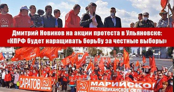 Дмитрий Новиков на акции протеста в Ульяновске: «КПРФ будет наращивать борьбу за честные выборы»