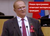 Г.А. Зюганов: Наша программа отвечает интересам граждан