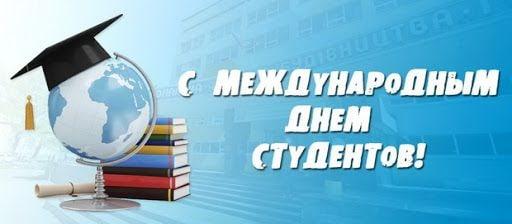 Ольга Алимова поздравила с Международным днём студентов