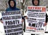 Пикет КПРФ  в поддержку СЭПО и других заводов Саратова и Саратовской области