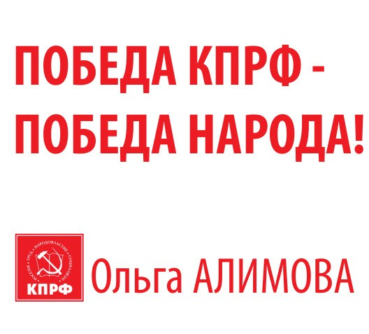 Информационный бюллетень «Коммунист» от 27 июля 2016 года