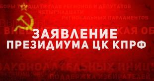 Российские коммунисты скорбят вместе с народом Кубы. Заявление Президиума ЦК КПРФ