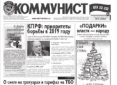 «Коммунист» № 1 от 10 января 2019 года