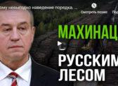 Кому невогодно наведение порядка? Интервью с Сергеем Левченко на День ТВ»