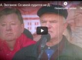Г.А. Зюганов: Со мной судится не Дерипаска, а олигархат и «Единая Россия»