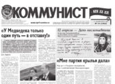 «Коммунист» № 14 от 11 апреля 2019 года