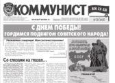 «Коммунист – век XX-XXI» №18 (1015) от 11 мая 2018 года