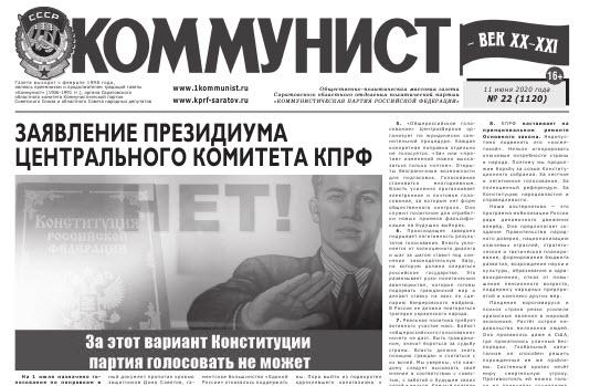 «Коммунист» № 22 от 11 июня 2020 года