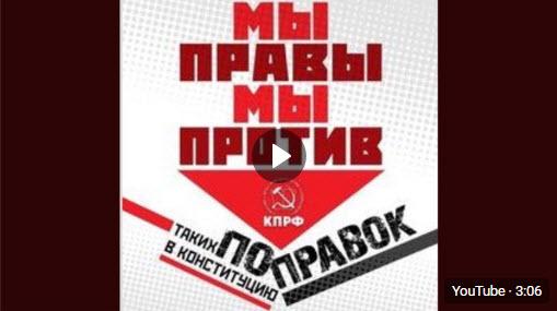 Скажи — НЕТ «кремлёвским» поправкам в Конституцию РФ!