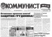 «Коммунист» № 26 от 11 июля 2019 года