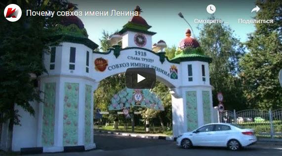«Почему совхоз имени Ленина». Специальный репортаж телеканала Красная линия