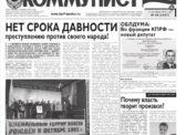 «Коммунист» № 40 от 11 октября 2018 года