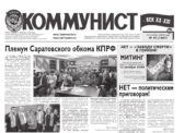 «Коммунист» № 39 от 10 октября 2019 года
