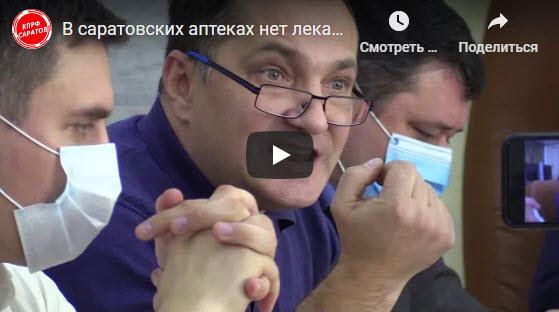 В саратовских аптеках нет лекарств