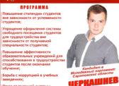 Выборы в Молодежный парламент при Саратовской областной Думе