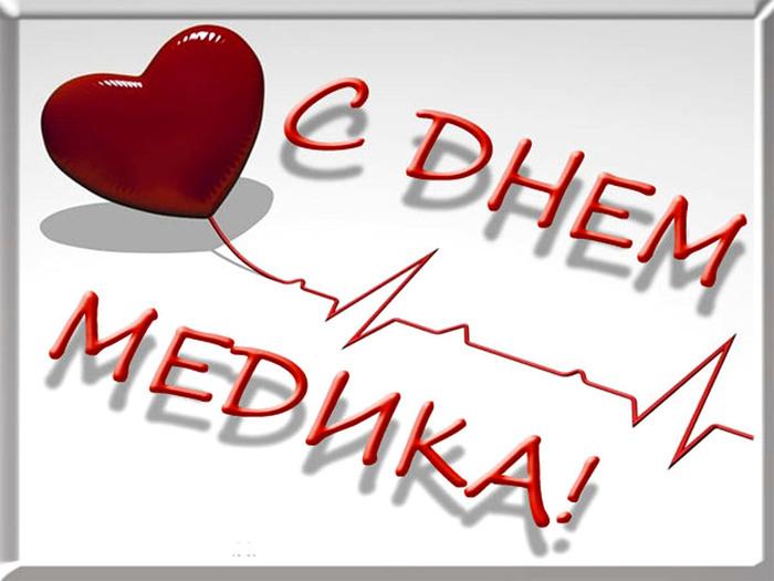15 июня — День медицинского работника