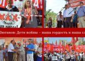 Г.А. Зюганов: Дети войны – наша гордость и наша слава!