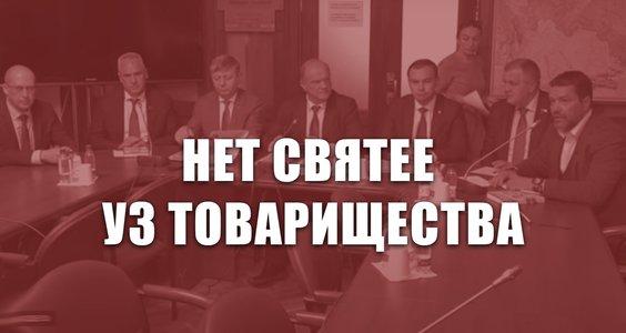 «Нет святее уз товарищества». Пресс-конференция Г.А. Зюганова в Госдуме