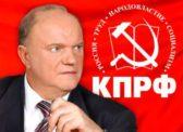 Г.А. Зюганов об очередных нападках на главу Хакасии коммуниста В.О. Коновалова: «Дайте людям работать!»