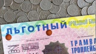 Замену льготных проездных деньгами перенесли