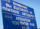Юрий Афонин: Чтобы сдержать рост цен, надо отменять систему «Платон» и платные дороги