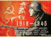 Во Второй Мировой войне победил социализм