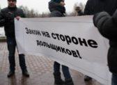 Дольщики России и КПРФ подвели итоги 2017 года