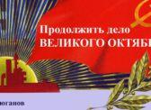 Г.А. Зюганов: Продолжить дело Великого Октября!