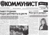 «Коммунист – век XX-XXI» №1 (998) от 11 января 2018 года